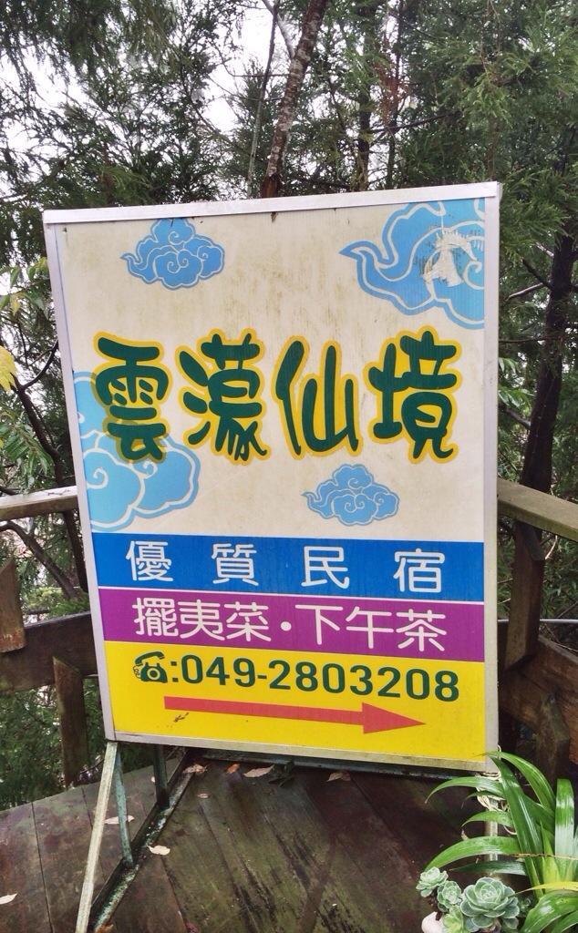 Misty Villa In Cingjing Taiwan